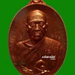 เหรียญบารมีบุญ 65 หลวงพ่อทอง วัดพระพุทธบาทเขายายหอม ปี 2556 กล่องเดิม