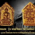 พระขุนแผน รุ่นมนต์จินดา พระครูศรีปริยัติโกวิท ปัญญาวชิโร วัดโขดทิมธาราม จ.ระยอง ปี 2560