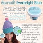 Everbright Blue Body Cream ขาวภายใน 7 วัน ( PasJel )