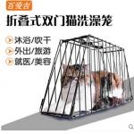 กรงอาบน้ำแมว กรงเดินทาง แก้ปัญหาในการอาบน้ำแมว ป้องกันแมวกัดและข่วนช่วยให้ท่านได้อาบน้ำเป่าขนให้แมวได้ง่ายขึ้น พับเก็บได้