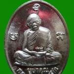 เหรียญบูชาคุณ หลวงปู่ทิม วัดละหารไร่ เนื้อเงินบริสุทธิ์