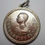 เหรียญแจกชาวเขา (เหรียญพระราชทานแทนบัตรประชาชนของชาวไทยภูเขา) ตอกโค๊ต ชม (แจกชาวเขาจังหวัดเชียงใหม่)