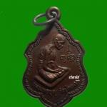 เหรียญหลวงปู่บุญ วัดบ้านนา รุ่นผูกพัทธสีมา วัดไพรสณฑ์ ปี2539