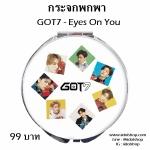 กระจกพกพา GOT7 Eyes On You