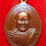 เหรียญเจ้าสัว หลวงปู่ขันตี ญาณวโร วัดป่าม่วงไข่ จ.เลย ปี 2558 เนื้อทองแดง