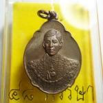 เหรียญ4รอบ สมเด็จพระบรมโอรสาธิราช เจ้าฟ้ามหาวชิราลงกรณ สยามมกุฎราชกุมาร พร้อมกล่องสวยเดิมๆ