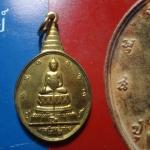 เหรียญพระชัยหลังช้าง หลัง ภปร. ปี 2530 พร้อมใบประกาศฯ รางวัลที่ 1