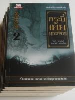 กระบี่เย้ยยุทธจักร / กิมย้ง / น. นพรัตน์ [6 เล่มจบ]