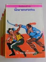 พิฆาตทรชน / โก้วเล้ง, เซียงกัวเตี้ย / ว. ณ เมืองลุง [8 เล่มจบ]