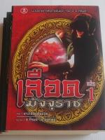 เลือดมัจจุราช / อาวเอี้ยงฮุ้นปวย / อ.ภิรมย์ (น. นพรัตน์) [1-3 จบ]