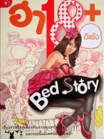 ฮา 18+ Bed Story / อีแร้ง