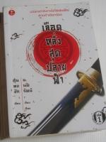 เลือดหลั่งสุดปลายฟ้า / ฮุ้นตงงัก / น. นพรัตน์ [1-3 จบ]