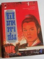 พิฆาตทรชน / เซียงกัวเตี้ย และ โก้วเล้ง / ว. ณ เมืองลุง [4 เล่มจบ]