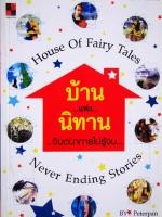 บ้านแห่งนิทาน จินตนาการไม่รู้จบ เล่ม 1, 2 / ปีเตอร์แพน และ สกุลดี