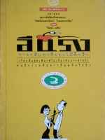 การกลับชาติของไม้ตีพริก / อีแร้ง [เล่ม 1-2 จบ]
