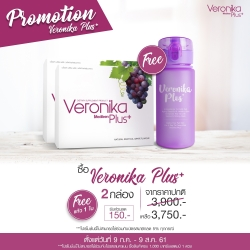 Veronika Plus 2 กล่อง แถมฟรี แก้ว Shake Veronika 1 ใบ