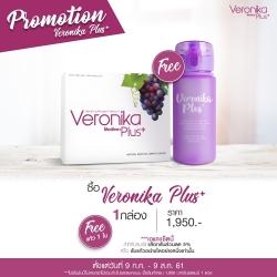Veronika Plus 1 กล่อง แถมฟรี แก้ว Shake Veronika 1 ใบ