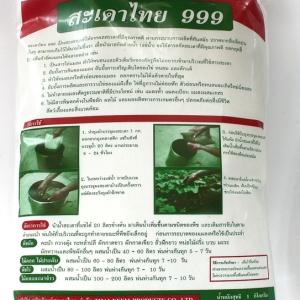 สะเดาไทย 999 สะเดาบดสำเร็จรูปพร้อมถุงกรอง ขนาด 1 กิโลกรัม
