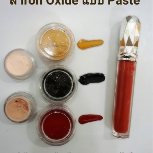 Iron Oxide Paste สีลิป 3 สี กระปุกละ10กรัม750บาท