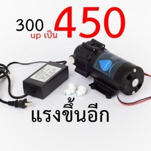 Up ปั๊มจากชุดปั๊ม 300 เป็น ปั๊ม 450 ( สั่งซื้อเมื่อซื้อชุด DIY ปั๊มขนาด 300 แล้วต้องการเปลี่ยนขนาดกำลังปั๊มให้แรงขึ้น )