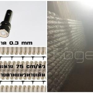 ชุดพ่นหมอกฟาร์มเห็ด 20 หัวพ่น ปั๊ม 450 หัวก้านเสียบ 0.3 mm แถมทามเมอร์ + โซลินอยด์วาล์ว24V