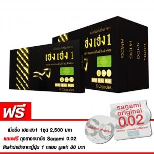 ผลิตภัณฑ์เสริมอาหารเฮง เฮง 1 (5 กล่อง) มี 30 แคปซูล
