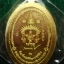 เหรียญพรหมประสิทธิ์ รุ่น ๑ พระมหาสุรศักดิ์ วัดประดู่พระอารามหลวง ปี 2559 เนื้อทองทิพย์ thumbnail 2