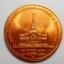 เหรียญสมเด็จย่า อนุสรณ์การพระราชพิธีถวายพระเพลิงพระบรมศพ ปี 2539 เนื้อทองแดง thumbnail 2