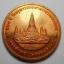 เหรียญในหลวง ร.๙ ครบ ๒๒๙ ปี วัดอรุณราชวรารามฯ ๒๓๑๐-๒๕๓๙ ปี 2539 เนื้อทองแดง thumbnail 2