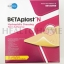 Betaplast N แผ่นแปะแผลกดทับ ขนาด 10x10, 10x20 และ 20x20 ซม. thumbnail 2