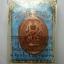 เหรียญพรหมประสิทธิ์ รุ่น ๑ พระมหาสุรศักดิ์ วัดประดู่พระอารามหลวง ปี 2559 เนื้อทองแดง thumbnail 3