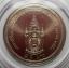 เหรียญในหลวง ร.๙ พระราชพิธีมหามงคลเฉลิมพระชมพรรษา 80 พรรษา ปี 2550 thumbnail 2