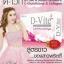 ดีไวท์ D-Vite L-Glutathione แอล กลูต้าไธโอน thumbnail 3