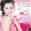ดีไวท์ D-Vite L-Glutathione แอล กลูต้าไธโอน thumbnail 4