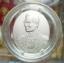 เหรียญในหลวง ร.๙ หลังโฮโลแกรม 3 มิติ รุ่นแรก (ฮูกานินทร์) ครบ 72 พรรษา 6 รอบ ปี 2542 เนื้อนิกเกิลเคลือบเงินพ่นทราย thumbnail 1