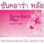 ซันคลาร่าพลัส (SunClara Plus) อาหารเสริมสำหรับผู้หญิง กล่องสีชมพู thumbnail 1