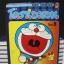 Doraemon Clasic Series โดราเอม่อน 1-8 thumbnail 3