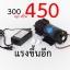 Up ปั๊มจากชุดปั๊ม 300 เป็น ปั๊ม 450 ( สั่งซื้อเมื่อซื้อชุด DIY ปั๊มขนาด 300 แล้วต้องการเปลี่ยนขนาดกำลังปั๊มให้แรงขึ้น ) thumbnail 1