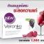 Veronika by Medileen 30 ซอง ปรับผิวขาว ชะลอความแก่ ปลอดภัยแบบ Organic thumbnail 1