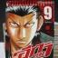 เซ็ต ฮิโรชิ ทากาฮาชิ - เรียกเขาว่า อีกา! thumbnail 6