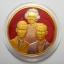 เหรียญในหลวง ร.๙ - ร.๘ - สมเด็จย่า ปี 2543 พิมพ์ใหญ่ ที่ระลึกพระราชานุสาวรีย์ฯ เนื้อสามกษัตริย์ thumbnail 1