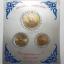 เหรียญในหลวง ร.๙ ที่ระลึกฉลองสิริราชสมบัติ ครบ 50 ปี กาญจนาภิเษก พิธีมหาพุทธาภิเษก 108 ปี วัดนก ปี 2539 thumbnail 1