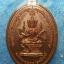 เหรียญพรหมประสิทธิ์ รุ่น ๑ พระมหาสุรศักดิ์ วัดประดู่พระอารามหลวง ปี 2559 เนื้อทองแดง thumbnail 1