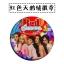 เข็มกลัด Red Velvet The Red Summer thumbnail 1