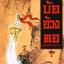 บ้ออ้วงตอ (ดาบไร้วาสนา) / ลี่ฮุ้นเซ็ง / น. นพรัตน์ [1-3 จบ] thumbnail 1