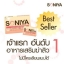 Soniya (โซนิญ่า)อาหารเสริมลดสิวบอกลาหน้าปลวก thumbnail 2