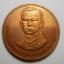 เหรียญในหลวง ร.๙ ครบ ๒๒๙ ปี วัดอรุณราชวรารามฯ ๒๓๑๐-๒๕๓๙ ปี 2539 เนื้อทองแดง thumbnail 1
