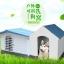 บ้านสุนัขพลาสสติก สำหรับสุนัขพันธุ์ใหญ่ สูง 111 cm thumbnail 3