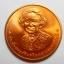 เหรียญสมเด็จย่า อนุสรณ์การพระราชพิธีถวายพระเพลิงพระบรมศพ ปี 2539 เนื้อทองแดง thumbnail 1