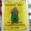 """หุ่นพยนต์ """"ปู่ตา"""" รุ่นแรก หลวงปู่กุน วัดหนองไข่นก จ.อุบลราชธานี นุ่งผ้าเขียว (เกี่ยวทรัพย์) thumbnail 3"""